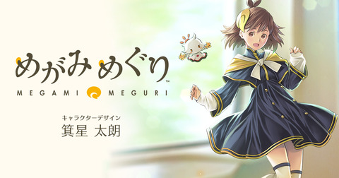 megami_visual