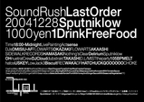 soundrushback.jpg