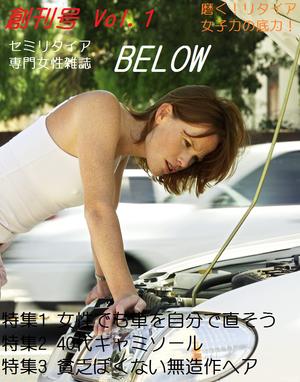 BELOW創刊号