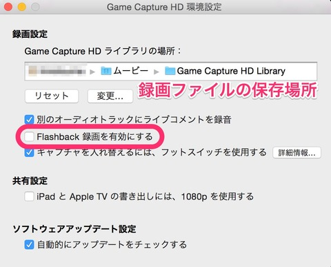 Game_Capture_HD_環境設定