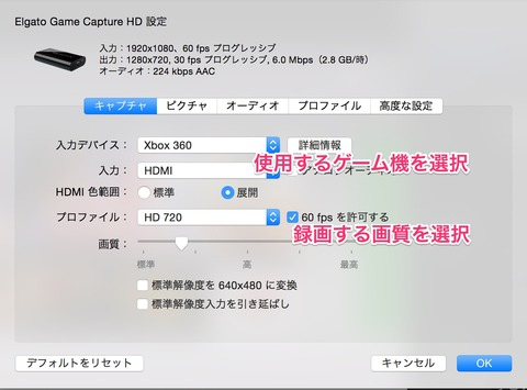Game_Capture_HD 4
