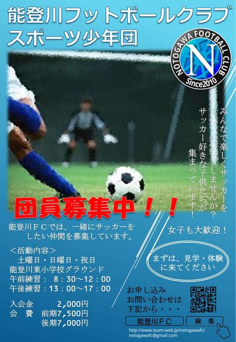 nfcmemberwanted_20160331