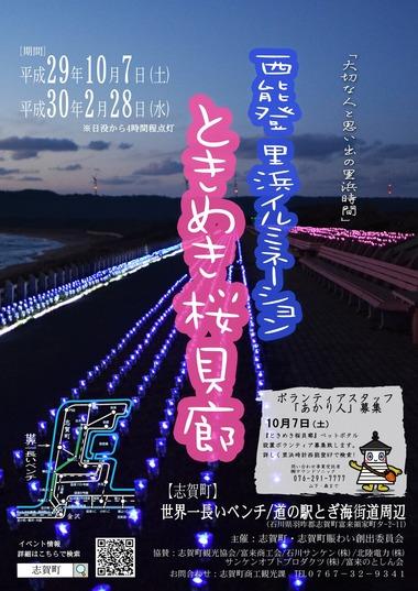 sakurakairou