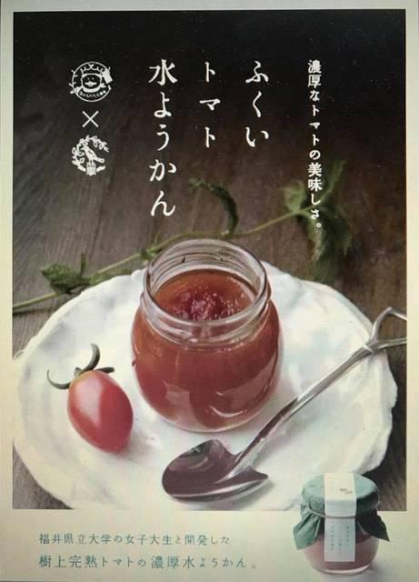 トマト水ようかんポスター