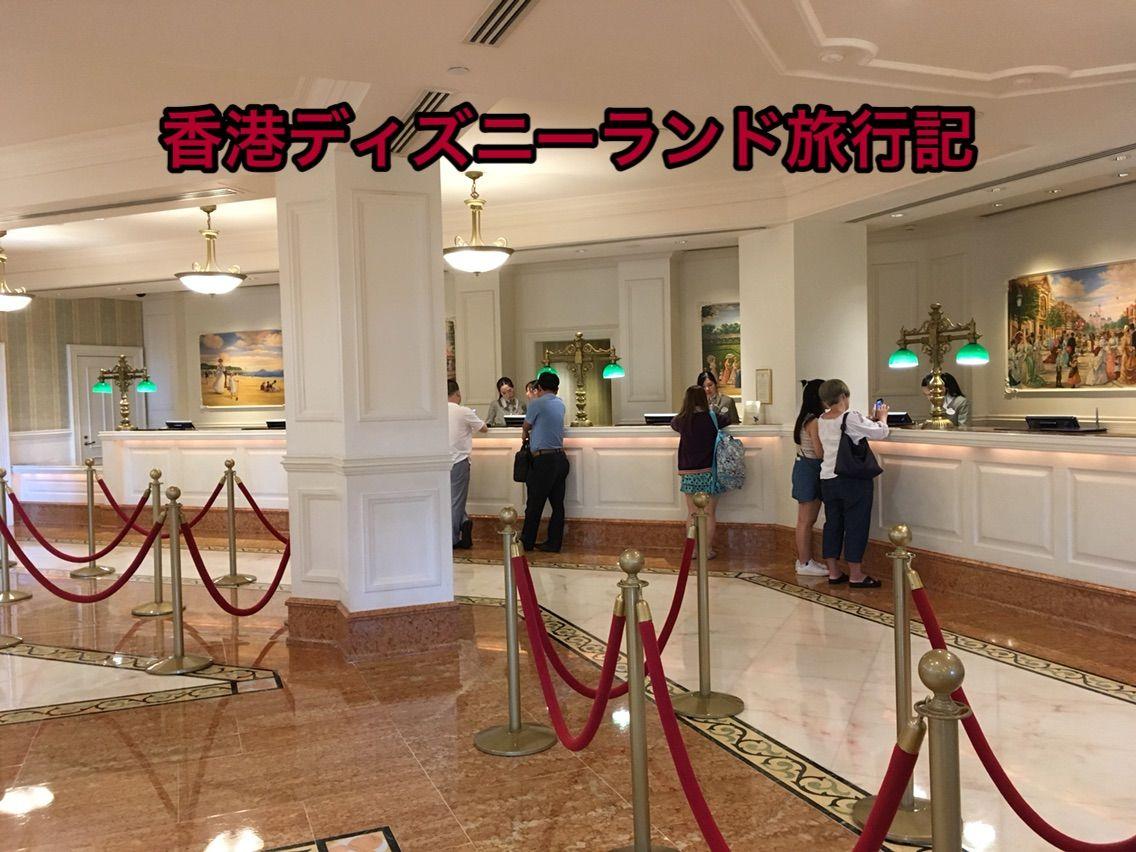 香港ディズニーランド旅行記(2日目/香港ディズニーランド・ホテル