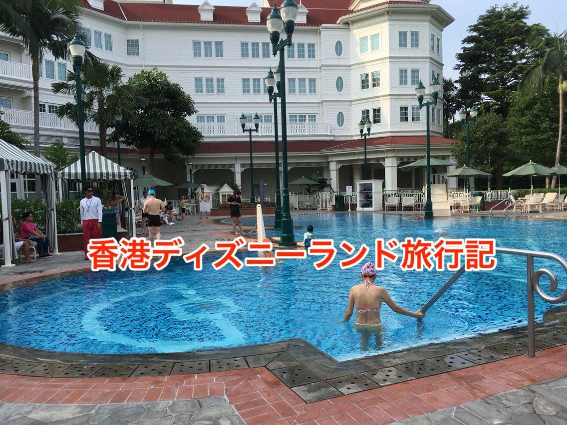 香港ディズニーランド旅行記(2日目/香港ディズニーランド・ホテル/プール