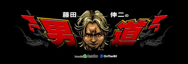 藤田ブログ201602