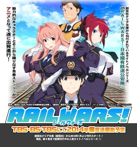 railwars-anime-screen-fi