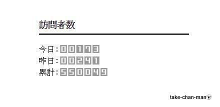 20171116-55万アクセス2