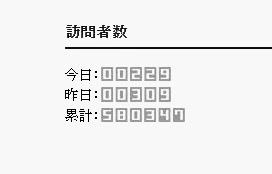 20180414-58万アクセス2