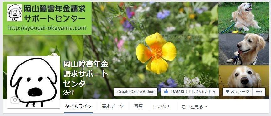 岡山障害年金請求サポートセンターfacebookページ