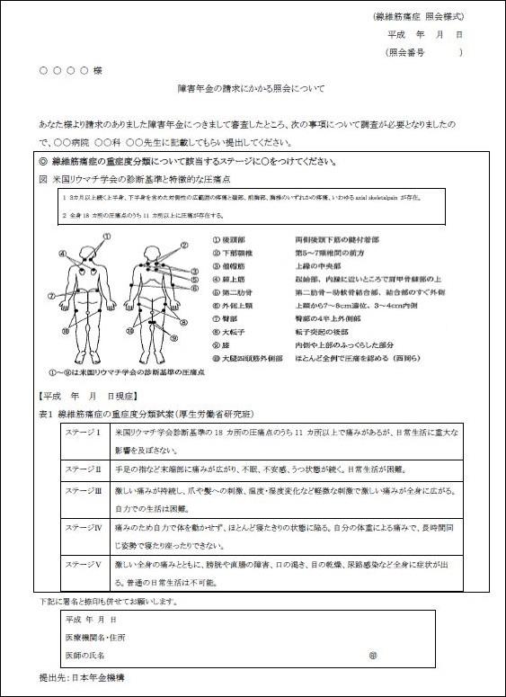 線維筋痛症照会様式2