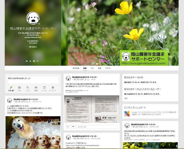 2014115Google+
