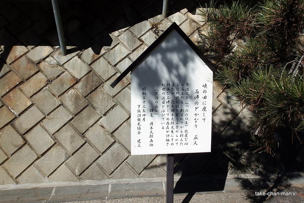 万次の石仏-009