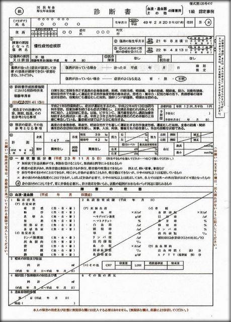 慢性疲労症候群認定事例1級(表)-001