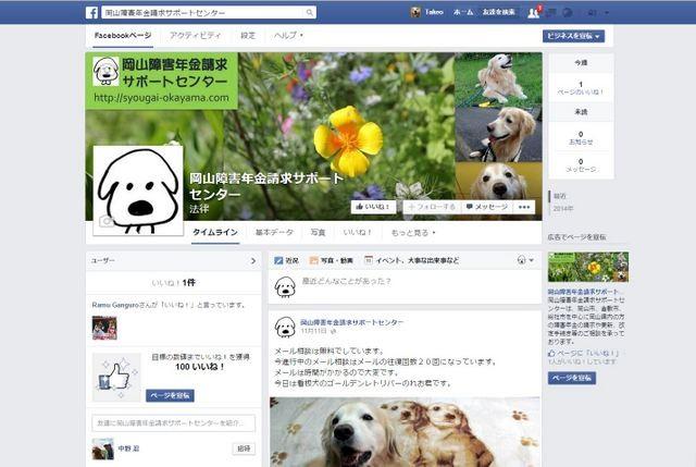 20141114Facebookページ