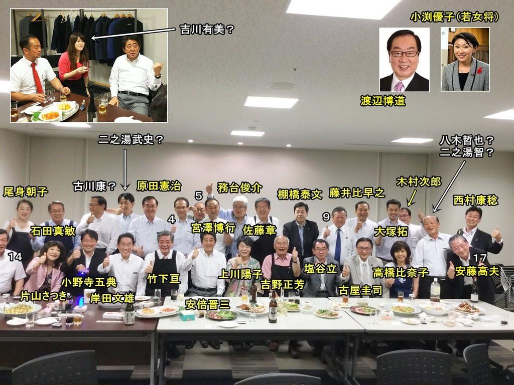 赤坂自民亭洪水中宴会