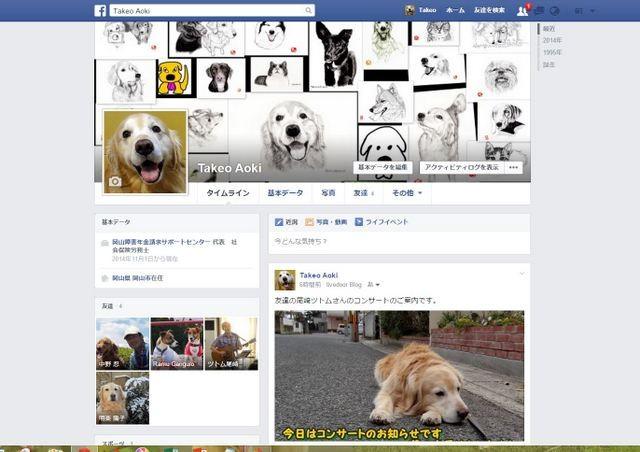 20141114Facebook