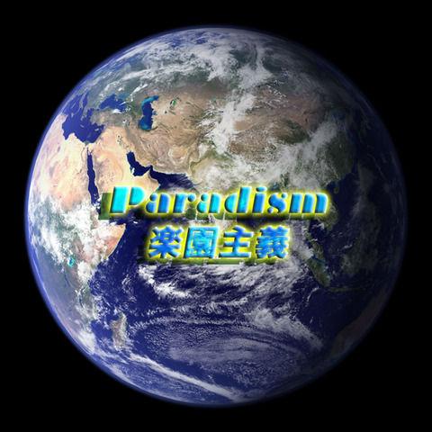 earth_P_LightBlue