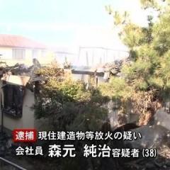 自宅に火をつけ全焼 38歳男を逮捕 保険金目的か 鹿児島