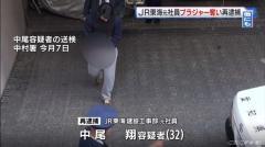 18歳少女のブラジャー奪った疑い JR東海元社員の32歳男を逮捕