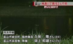 釣りに出掛けた男性2人が行方不明 富山市の神通川