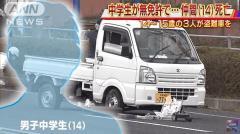 中学生が軽トラを無免許運転 荷台の14歳少年が死亡 鳥取