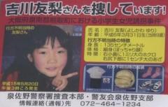 14年前の女児不明事件 懸賞金期限延長し情報呼びかけ 大阪