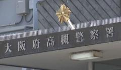 女子中学生を強姦・監禁 市立小学校の教師逮捕