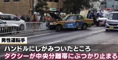 タクシー車内に消火器噴射してタクシー奪った30代の男逮捕