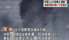 在留期間更新の虚偽申請疑いで中国人と行政書士逮捕 全国初