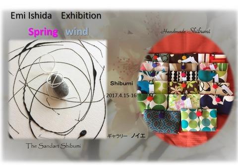 石田さん「spring wind