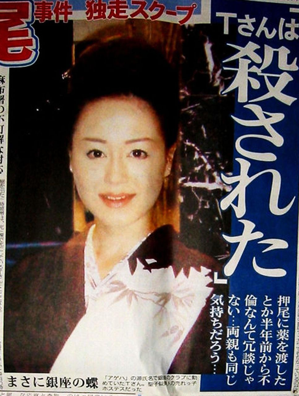高橋 岩六【最善は最悪から生まれる】のブログ : 酒井法子逃亡<b>事件</b> <b>...</b>