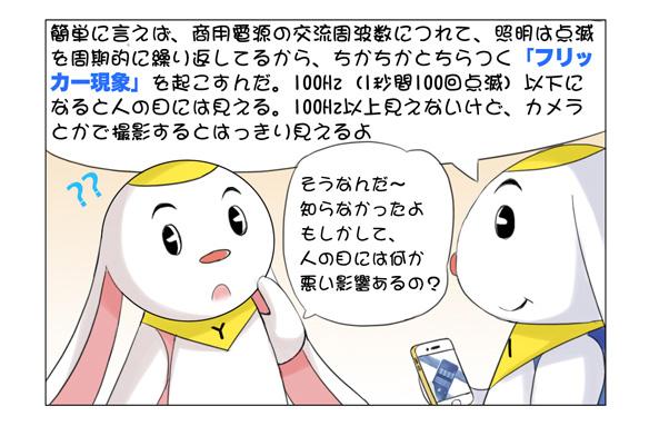 7月期漫画中文版`3
