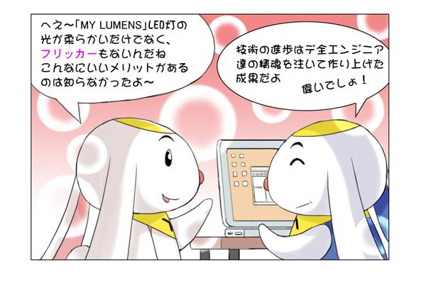 7月期漫画中文版`8