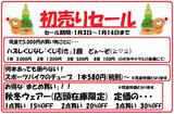14 初売りセールPOP