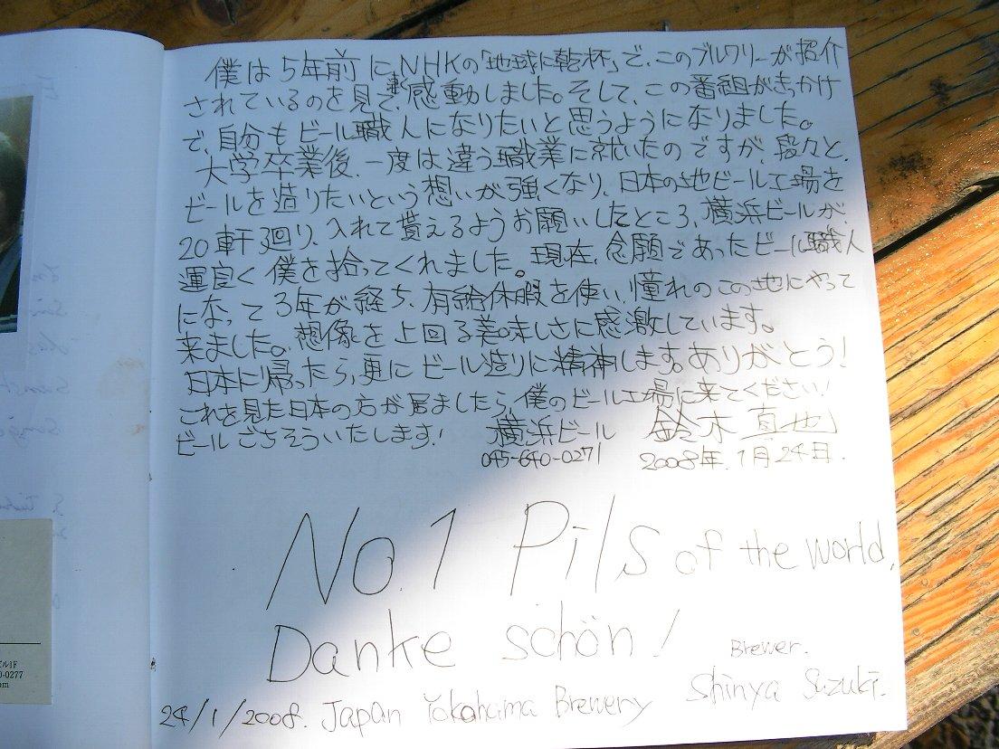 2009年9月19日(土)ジンゲル〜ドレスデン (109)