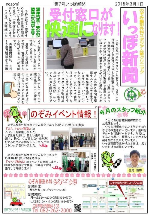 20183月いっぽ新聞