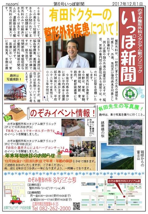201712月いっぽ新聞