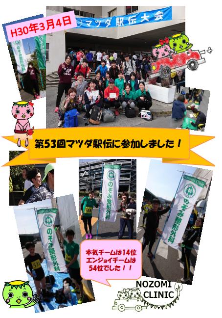 2018マツダ駅伝