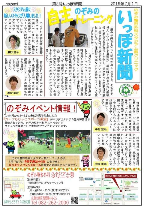 20187月いっぽ新聞