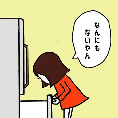 冷蔵庫空っぽ