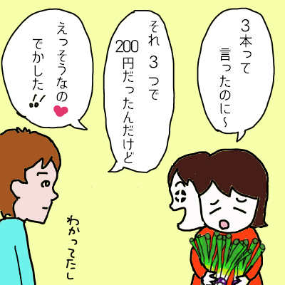 3束200円
