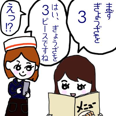 3ピース⁉