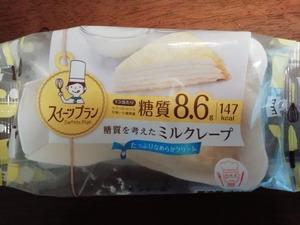 低糖質ミルクレープ