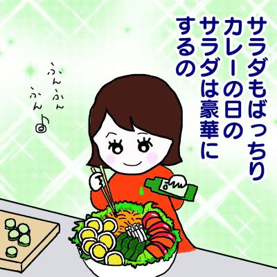 サラダできた