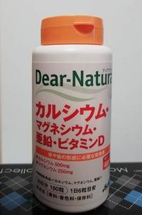 カルシウムマグネシウムビタミンD