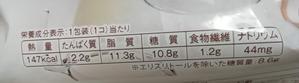 ミルクレープ栄養成分