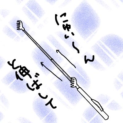 にゅいーん