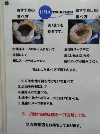 UMA食べ方